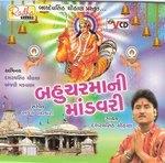 Bahuchar Maa Ni Mandavari